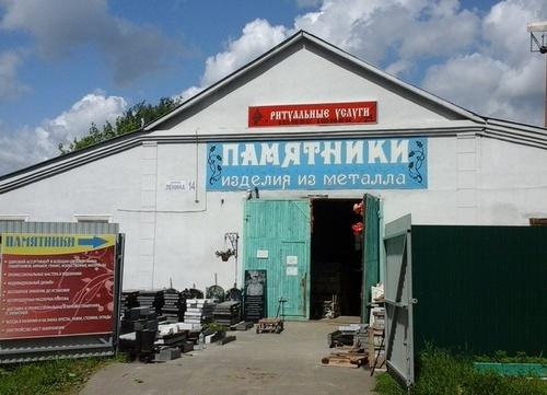 Вязники, ул. Ленина, 14