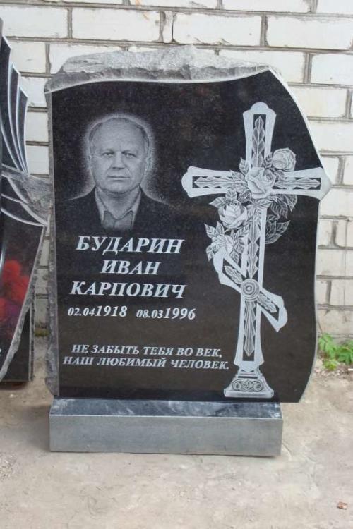 Памятник №95