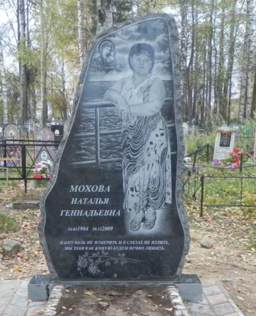 Памятник №103