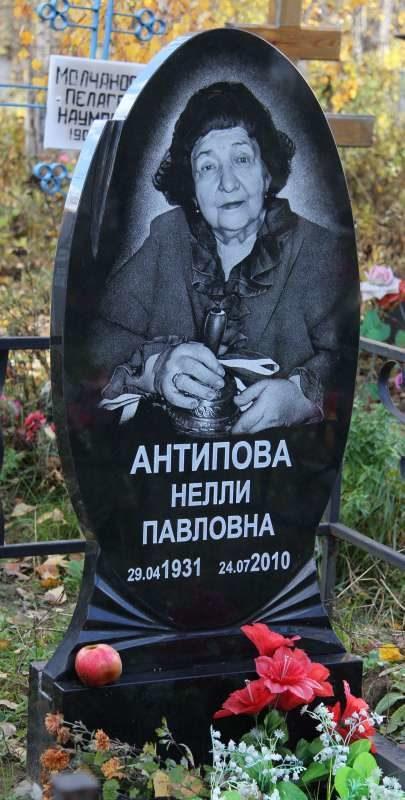 Памятник №111