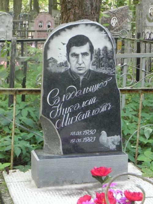 Памятник №109