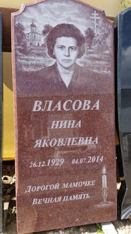 Памятник №131