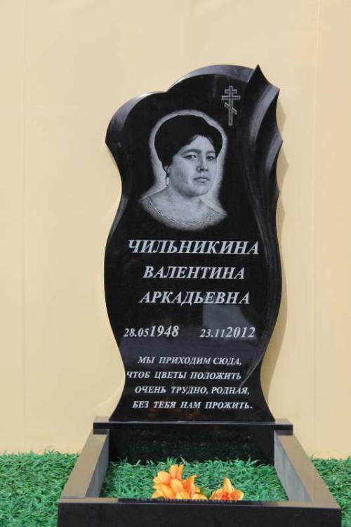 Памятник №13