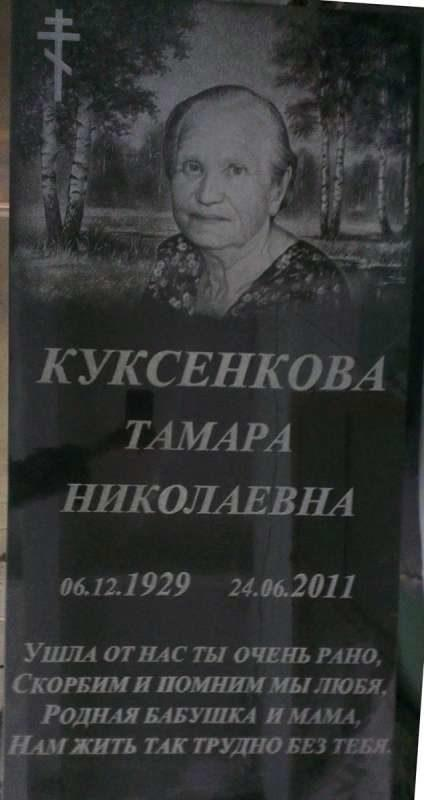 Памятник №148