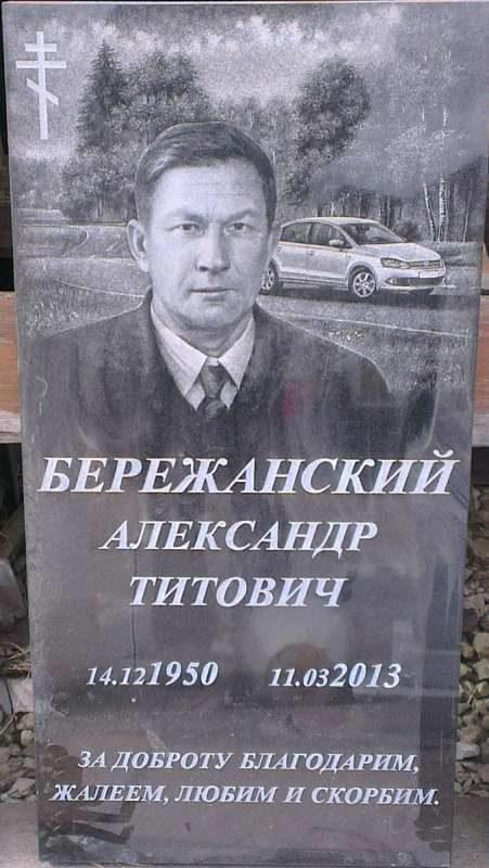 Памятник №161