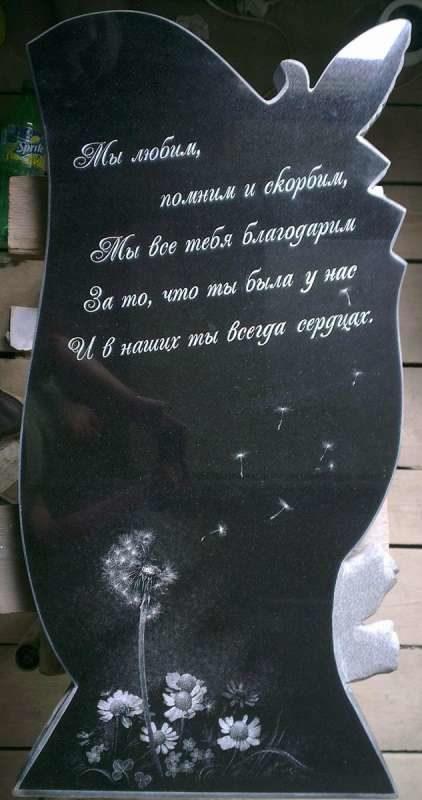 Памятник №202