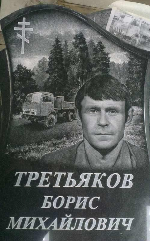 Памятник №194