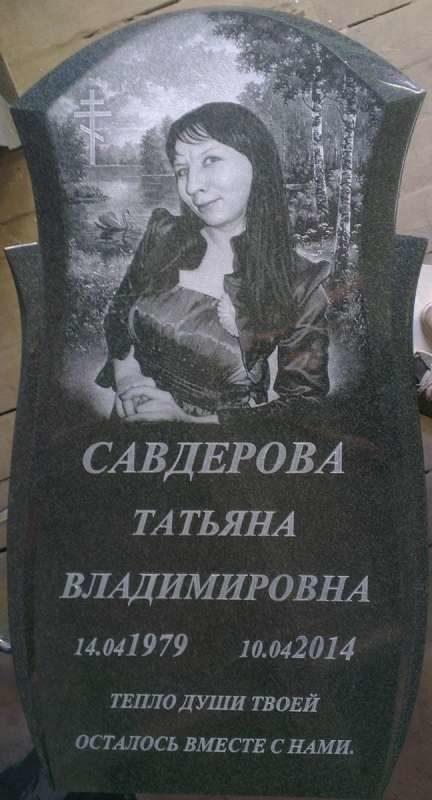 Памятник №216