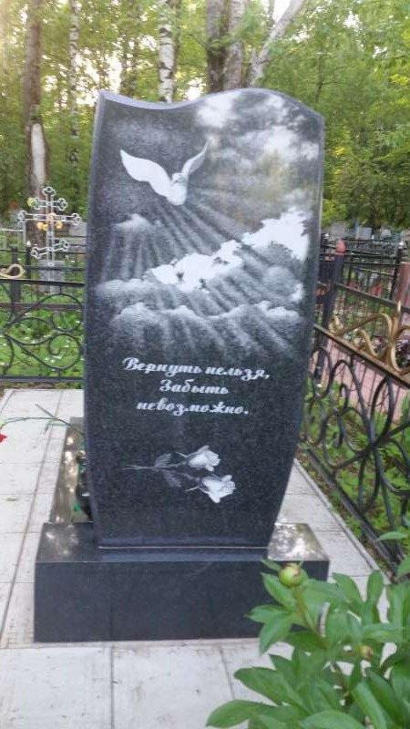 Памятник №45