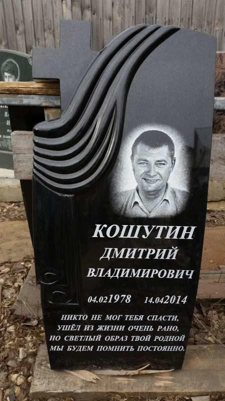 Памятник №90