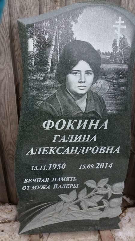 Памятник №92