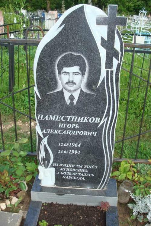 Памятник №97