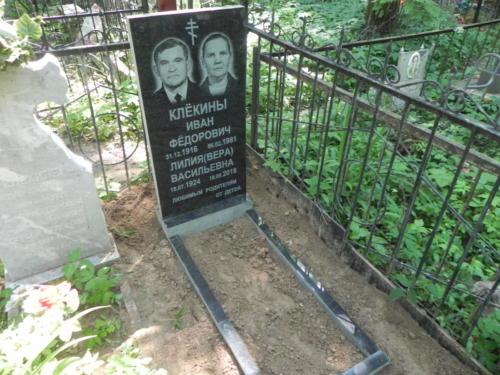 Памятник семейный №109