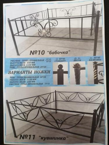 Ограда№29