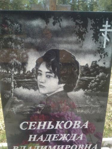 Памятник №209