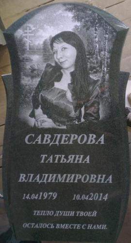 Памятник №261