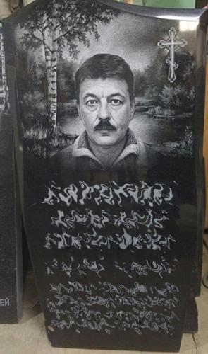 Памятник №281