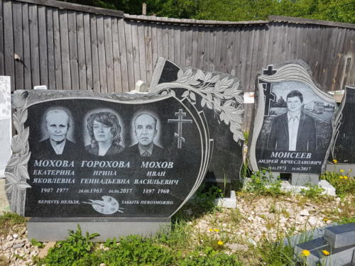 Памятник семейный №2