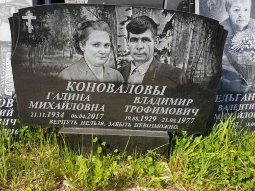 Памятник семейный №4