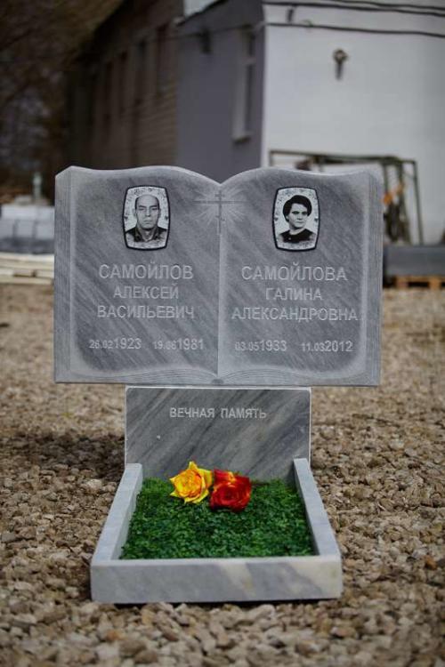 Памятник семейный №10