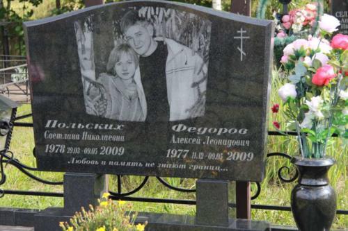 Памятник семейный №9