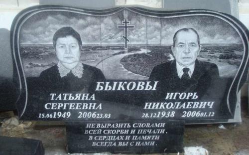 Памятник семейный №17