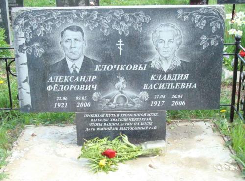 Памятник семейный №16