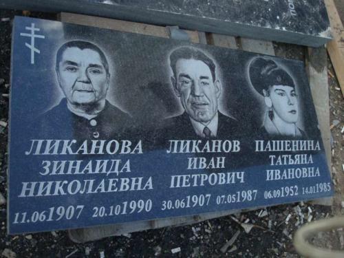 Памятник семейный №19
