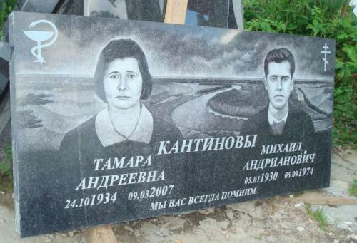 Памятник семейный №25