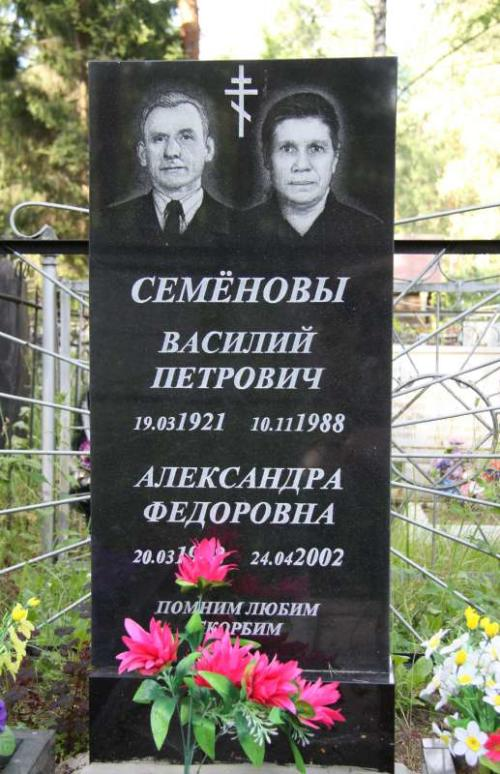 Памятник семейный №20