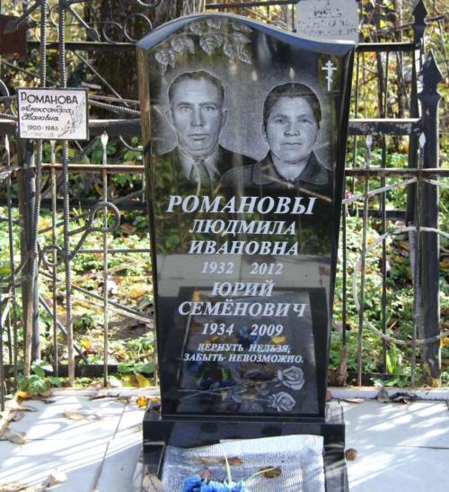 Памятник семейный №26