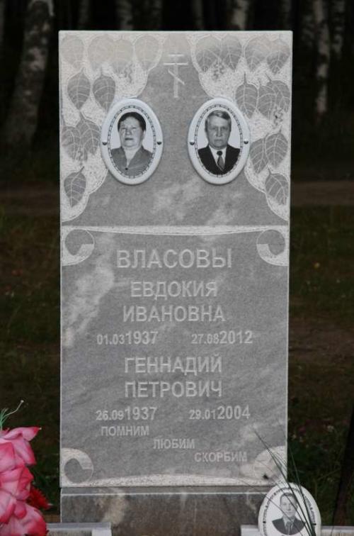 Памятник семейный №28