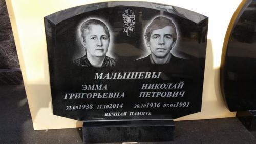 Памятник семейный №31