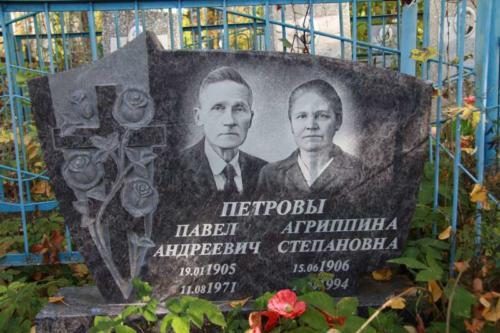 Памятник семейный №11