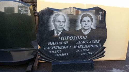 Памятник семейный №38