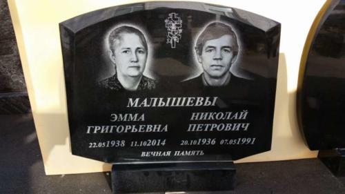 Памятник семейный №43