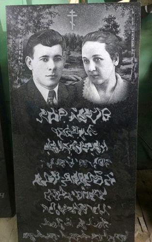 Памятник семейный №56
