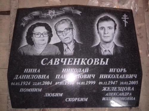 Памятник семейный №54