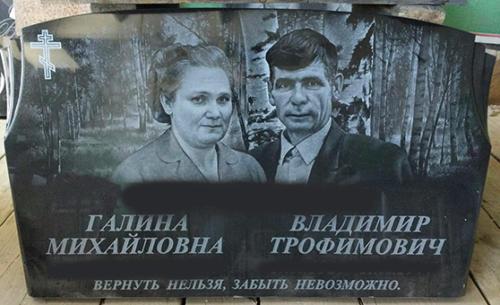 Памятник семейный №53