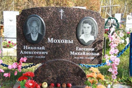 Памятник семейный №12